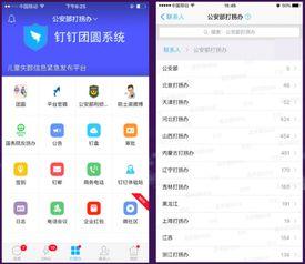 中国警察网 钉钉智慧警务平台成全国公安标配