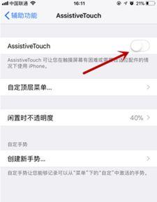 苹果手机悬浮球在哪设置 苹果手机悬浮按钮怎么设置