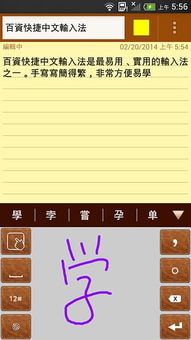树莓派怎么安装中文输入法