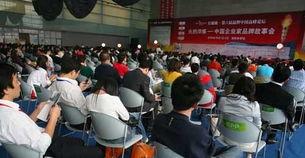红蜻蜓 第六届品牌中国高峰论坛举行