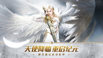 天使纪元 1月11日开启全平台公测 公测TVC预告抢先曝
