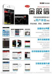 手机软件宣传单页图片