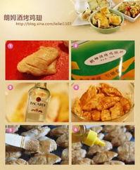 www.027EAT.com菜谱网向您介绍做朗姆酒烤鸡翅需要的材料,为