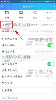手机QQ群签到在哪