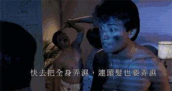 夏日福星 为占关之琳便宜五福星竟然放火 图