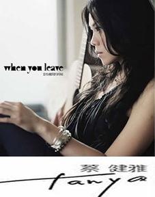 蔡健雅Goodbye & hello圣诞上海演唱会-蔡健雅圣诞上海演唱会