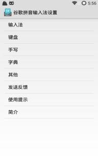 谷歌拼音输入法安卓版下载 谷歌拼音安卓版 游戏狗手机版