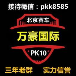 北京赛车信誉老群微信 北京赛车微信信誉群 老群