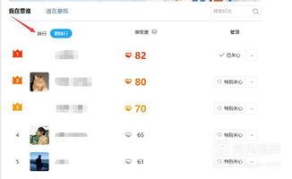 查看QQ好友亲密度排行榜