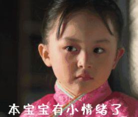 本宝宝有小情绪了-表情 想要春节 懒颓废 妈妈的表情会这样变 表情