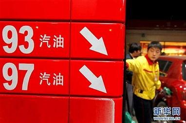 零号变革-...消息 国家发展改革委9月16日发出通知,决定将汽、柴油价格每吨分...