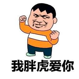 我胖虎爱你-表情 QQ表情大全 最新QQ搞笑图片大全 九蛙图片 表情