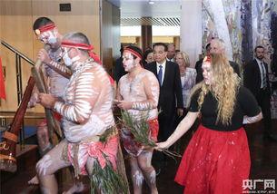 澳大利亚土著人以传统舞蹈欢迎中国总理