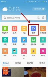 手机QQ浏览器无法下载视频怎么办