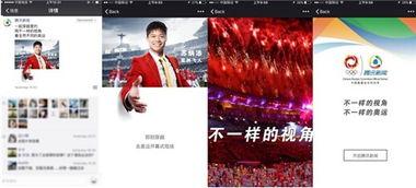 腾讯新闻原生推广页广告示意图-朋友圈原生推广页广告随奥运上线