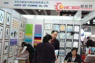 ...8广州网印展 深圳市联泰印刷有限公司