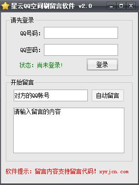 星云QQ空间刷留言软件下载 QQ空间无限留言小助手v2.0最新版 QQ空...