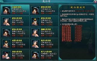弃仙化凡-在战仙榜开放的时间段内,可以有3次挑战守擂玩家的机会,同时可以...