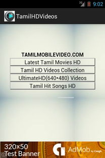 Tamil HD Video Songs 11