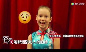 ...了10年让自己女儿学中文,这个金融大鳄的白富美女儿,中文简直好...