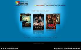 蓝色影院网页模板图片