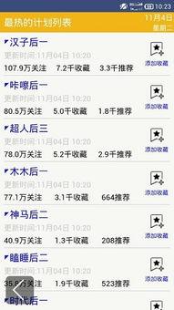 天天时时彩计划app下载 天天时时彩计划软件手机版下载 v3.0.0