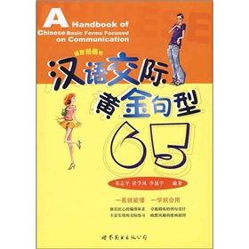 汉语交际黄金句型65 插图漫画版