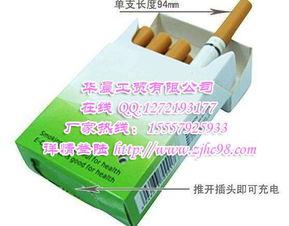 中华牌健康电子烟 ,v9电子烟 其他未分类 产品供