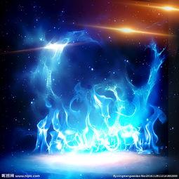 蓝焰界-蓝色火焰背景图片