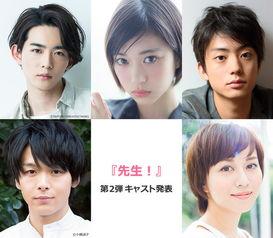电影《老师!》追加演员,左上起龙星凉、森川葵、健太郎,左下起中...
