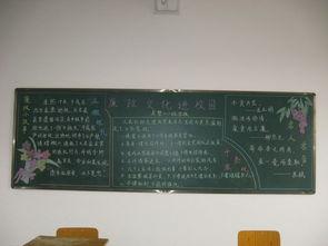 图为启智1班设计的黑板报-县特校开展 廉政文化进校园 黑板报展示活动