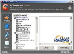 Internet浏览器清理大比拼
