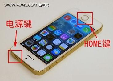 iPhone5S手机截屏的操作方法