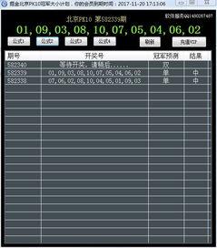 掘金北京PK10冠军单双计划软件下载v1.0 最新版 Arp下载站