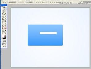 ,再工具箱选择圆角矩形工具,... 设置前景色为白色,按键盘快捷键...