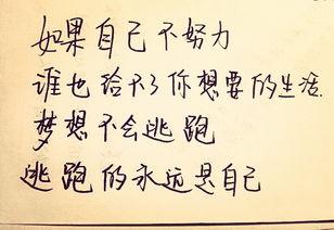 美文摘抄 手写