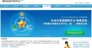 腾讯QQ认证空间4月27日已全面开放申请