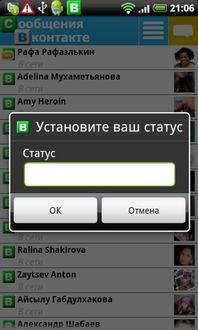 ...ntakte Messenger下载 安卓手机版apk 优亿市场