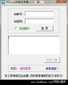 iphone腾讯微博全自动发表软件下载 iphone腾讯微博全自动发表软件 ...