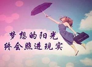 、不怨天尤人,人生就是一个磨练... 我们应该在阳光下灿烂,风雨中奔...