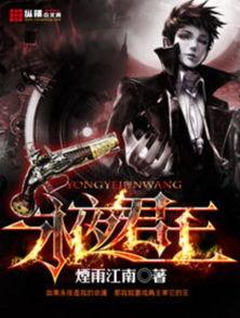 《永夜君王》是于2014年首发连载于纵横中文网的一部奇幻玄幻类型...