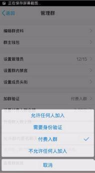 手机QQ设置付费加群的方法教程