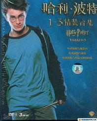 哈利 波特 1 3精装合集 DVD