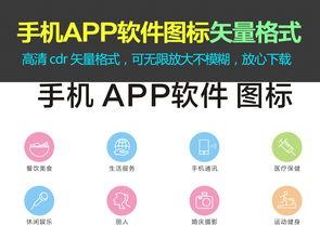 手机APP软件图标矢量格式网页扁平化图标图片下载cdr素材 图标