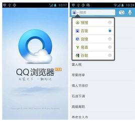 腾讯发布全球首款二维码扫描手机QQ浏览器