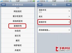 手机设置截图-iOS 5设置方法 苹果iPhone 4s