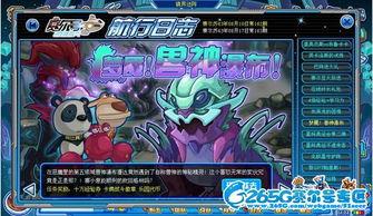 赛尔号梦魇兽神瀑布 第1页 265G网页游戏