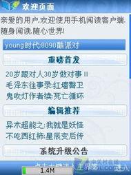 百万书库随身行 中国移动阅读客户端评测