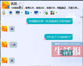 潜水 广西捐精QQ群 男记者 卧底 探秘地下捐精
