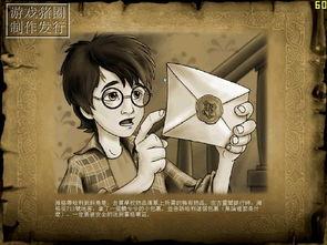 哈利波特1神秘的魔法石中文版下载 哈利波特1神秘的魔法石游戏攻略...